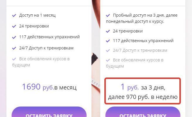 Myfullfit-как-отменить-подписку-и-отключить-списание