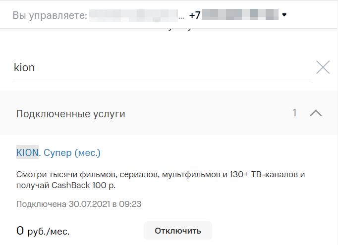 Отключение-услуг-KION-через-личный-кабинет-МТС