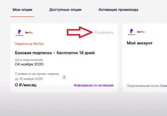 Отключение-подписок-через-ЛК-Ростелекома