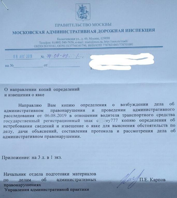 Пример-уведомления-об-АП-от-дорожной-инспекции-Москвы
