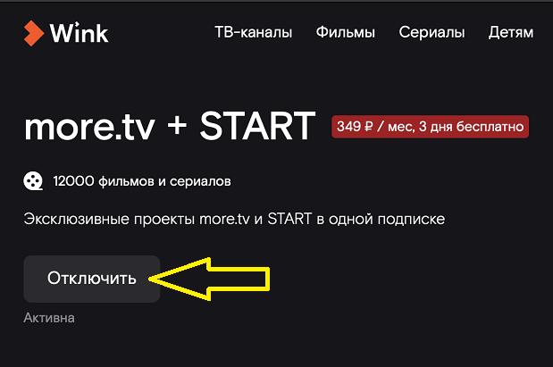 Отключение-подписки-more-tv-START