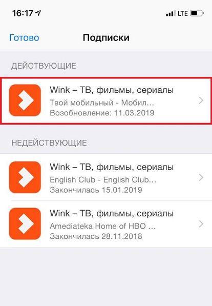 Отключение-подписки-на-Wink-через-AppStore