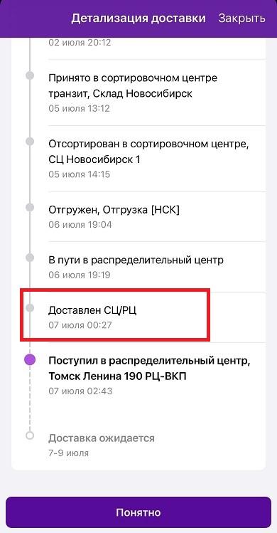 Статус-Доставлен-СЦ-РЦ