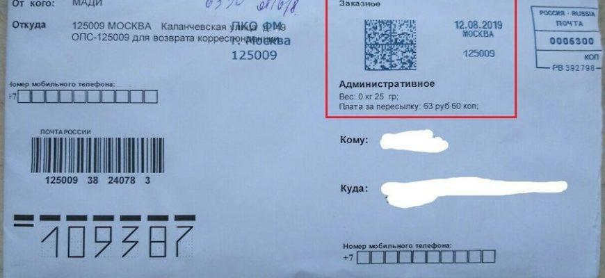 Горловка-Московская-область-заказное-письмо-административное-что-значит