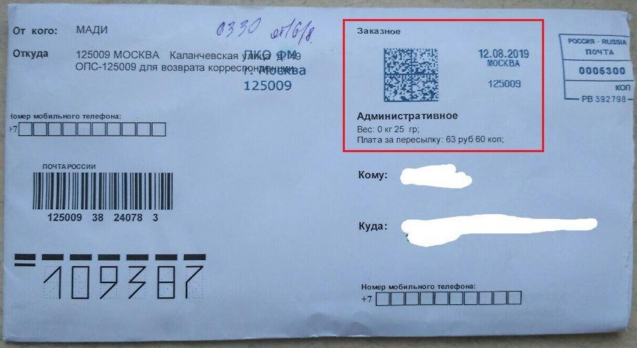 Пример-заказного-административного-письма
