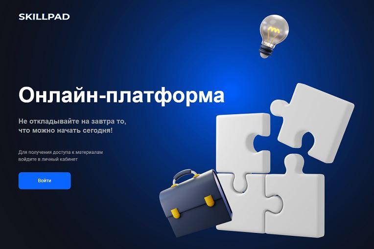 Онлайн-платформа-SKILL-PAD-списывает-деньги