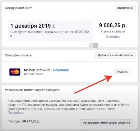 Удаление-карты-банка-из-способов-оплаты-Ads-Manager