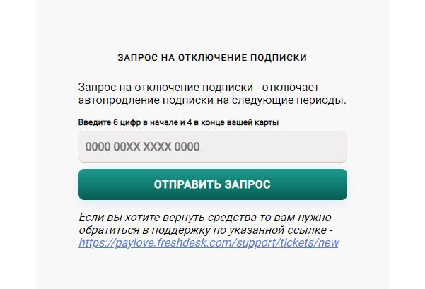 Форма-для-подачи-запроса-на-отключение-подписки
