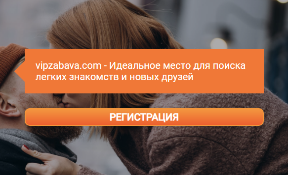 VipZabava-com-отзывы-о-сайте-как-отключить-платную-подписку