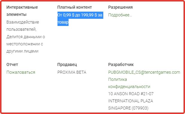 Внутриигровые-покупки-в-PUBG-MOBILE-от-Proxima-Beta