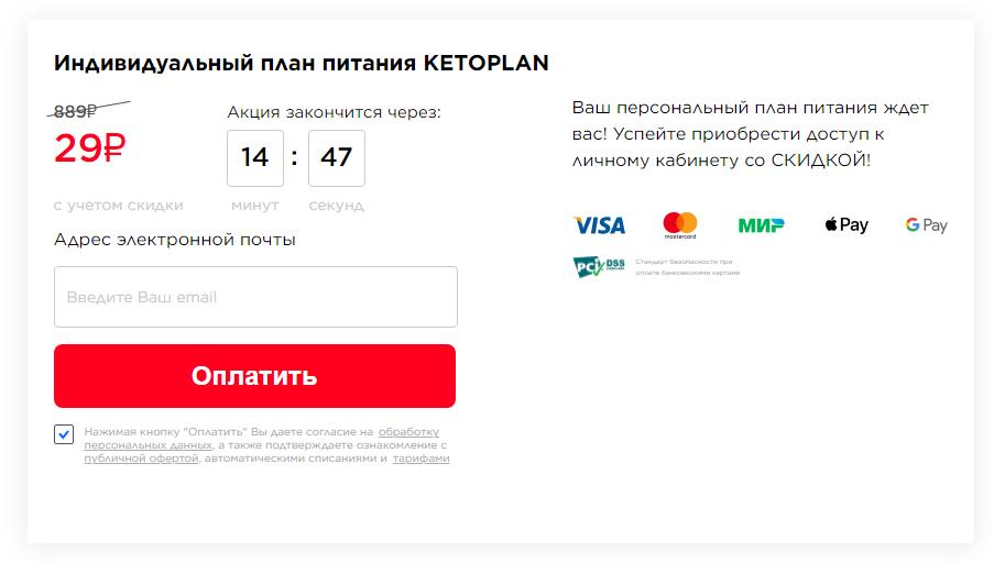 Акционная-распродажа-от-КЕТОПЛАН