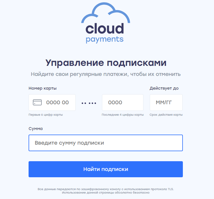 Отписка-от-KETOPLAN-через-CloudPayments