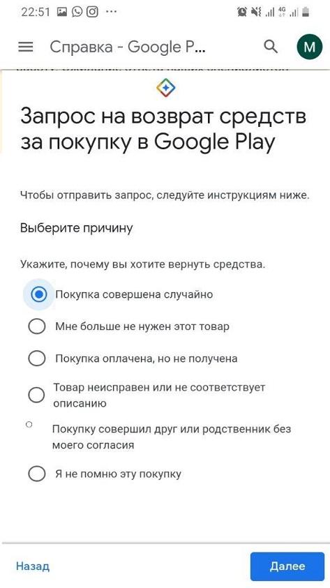 Запрос-на-возврат-средств-через-Центр-Поддержки-Google