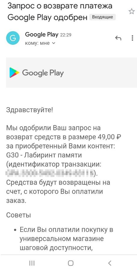 Пример-ответа-от-поддержки-Google-Play