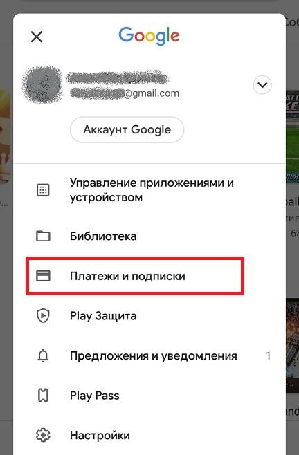 Отключите-платежи-и-подписки-в-настройках-Play-Market